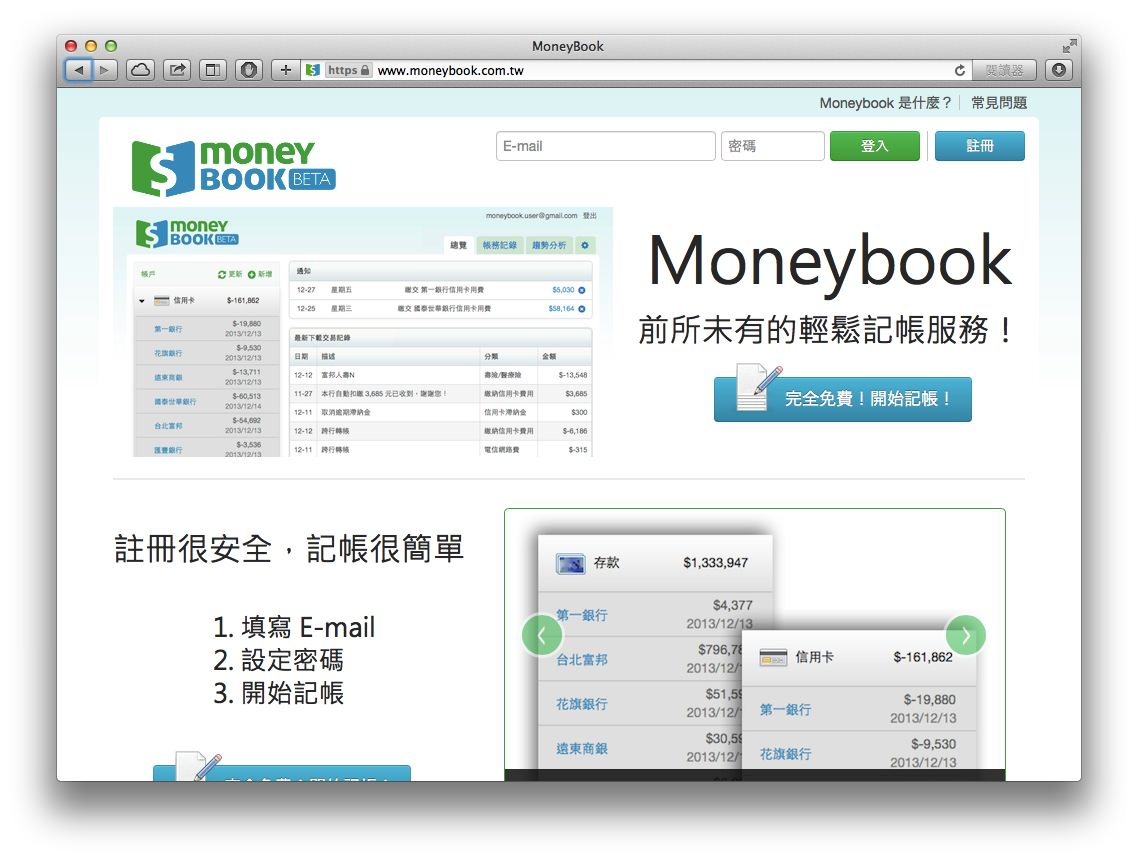 Moneybook